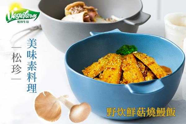 松珍素料理野炊鮮菇燒鰻飯