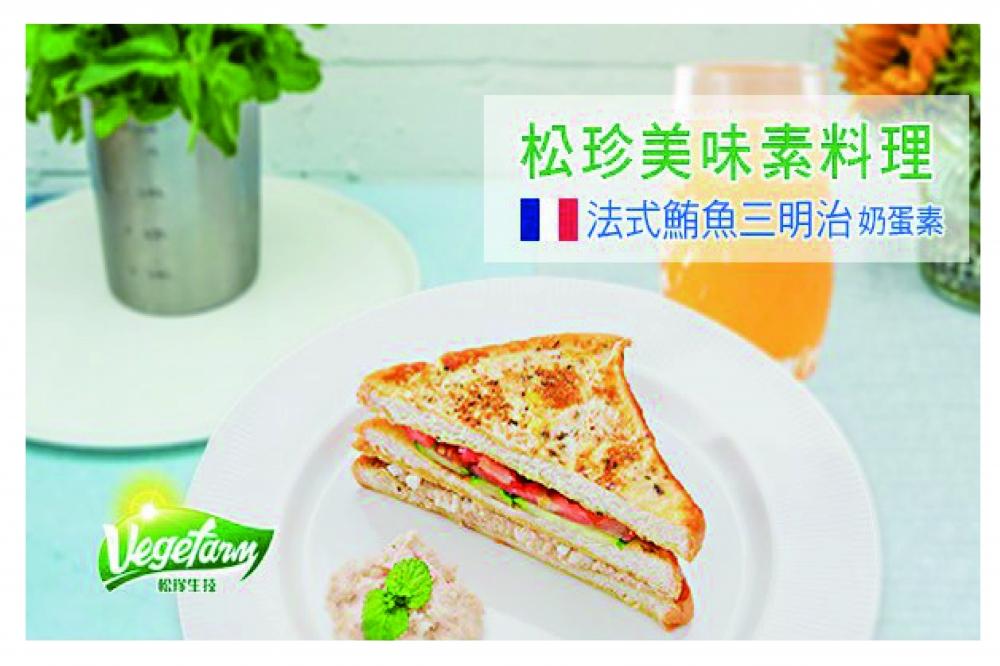 法式鮪魚三明治