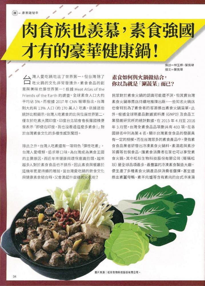 食力雜誌報導-素食強國豪華健康鍋