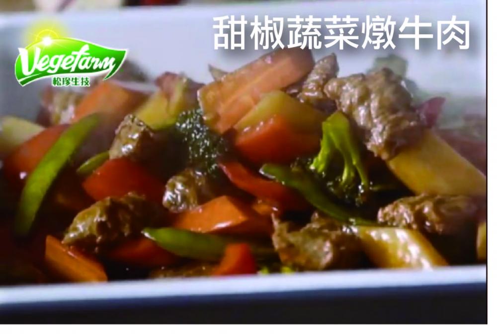 甜椒蔬菜燉牛肉