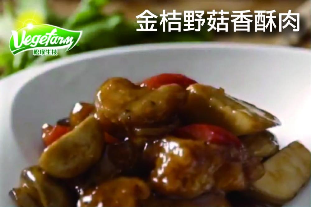 金桔野菇香酥肉