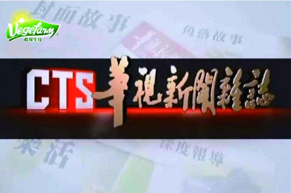 【媒體報導】華視新聞雜誌專訪松珍