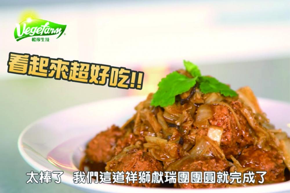 【松珍料理小教室】團圓拿手菜-祥獅獻瑞團團圓/養生藥膳素小蝦