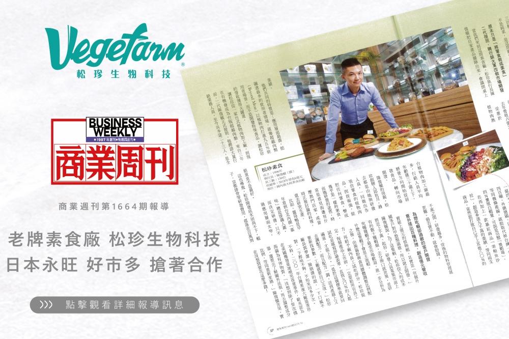 【媒體報導】商業週刊 - 一隻植物蝦熱銷德、日