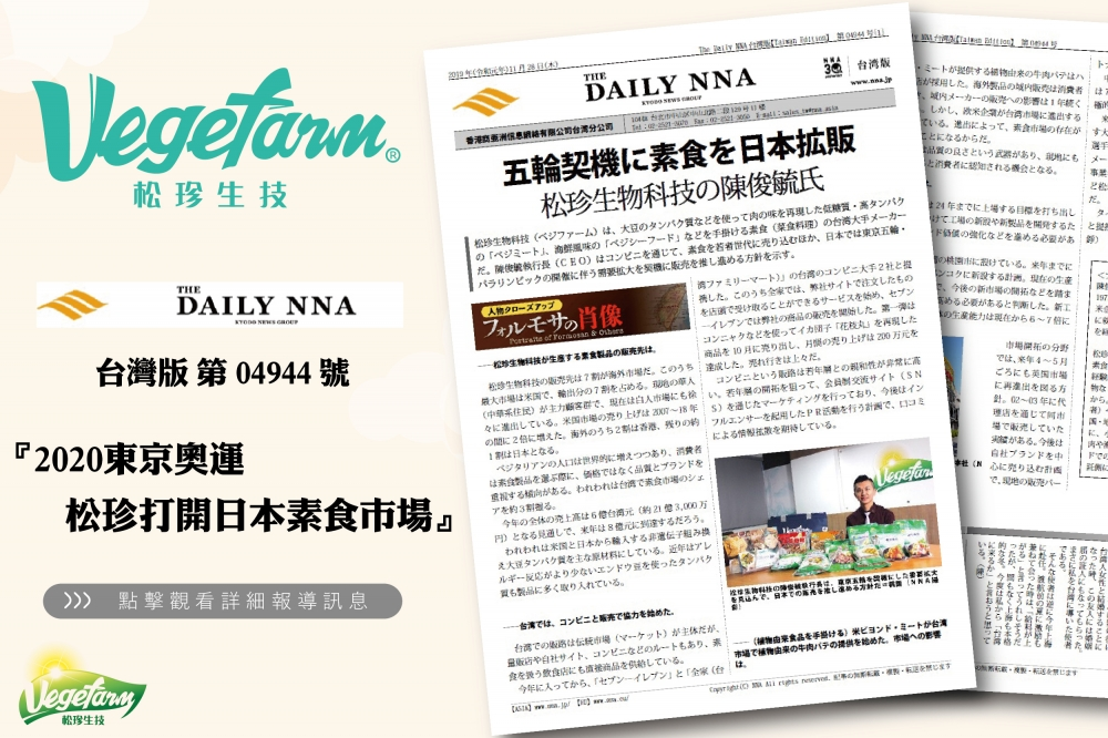 【媒體報導】The Daily NNA - 2020東京奧運,松珍打開日本素食市場
