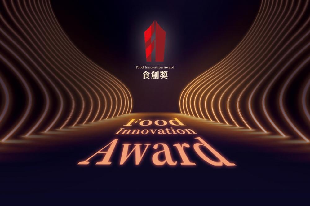 【松珍獲獎】2019 FIA 食創獎 - 食品與飲料創新獎