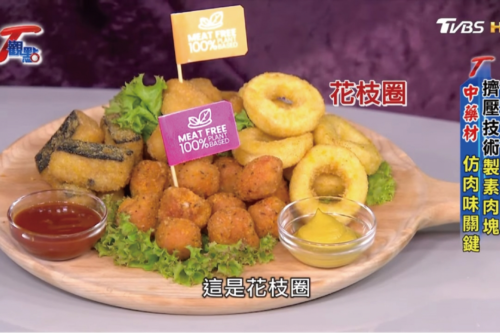 【採訪松珍】T觀點 - 未來肉風潮 掀餐桌革命?