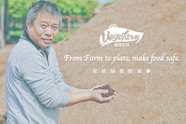 松珍菇菇的故事-主恩農場