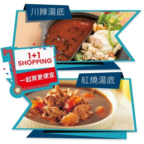 暖心雙湯 (川辣湯底+紅燒湯底)