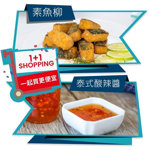 泰美味 (素魚柳 + 泰式酸辣醬)