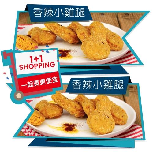 吃不膩人氣商品 (香辣小雞腿x 2)