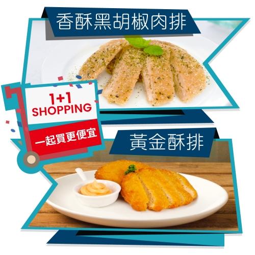 重磅酥炸雙排 (香酥黑胡椒肉排【裹粉】+ 黃金酥排)