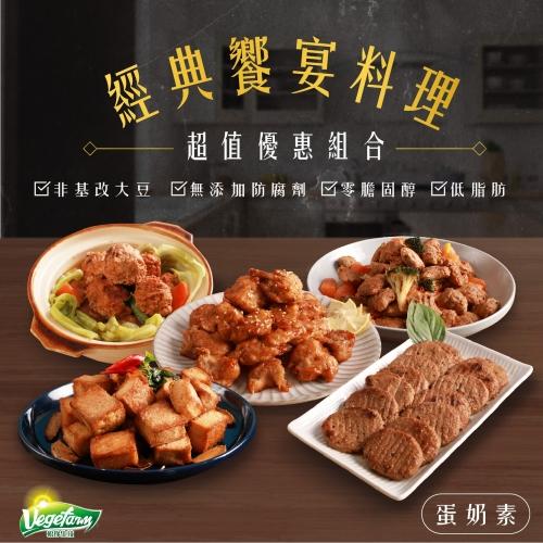 經典饗宴料理(5道美味佳餚)